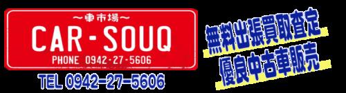 CAR-SOUQ(カースーク)ホームページ